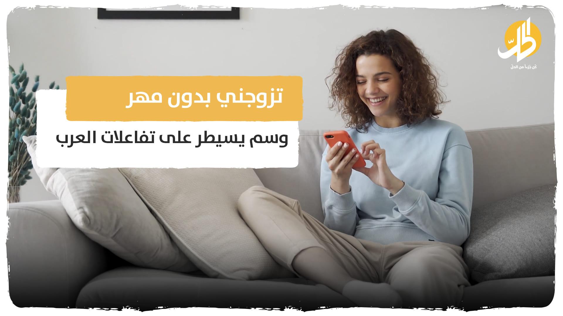 #تزوجني_بدون_مهر .. وسم يسيطر على تفاعلات العرب
