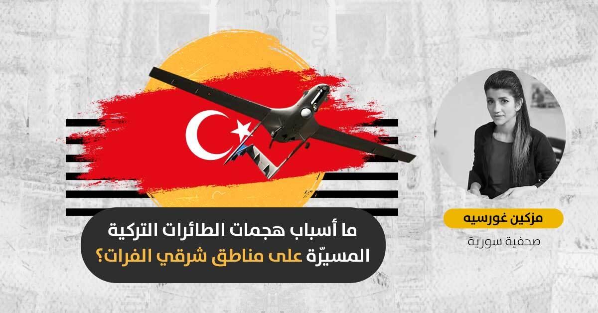 """تركيا في شرق الفرات: ما الموقف الأميركي والروسي من قصف """"قسد"""" بالطائرات المسيّرة؟"""