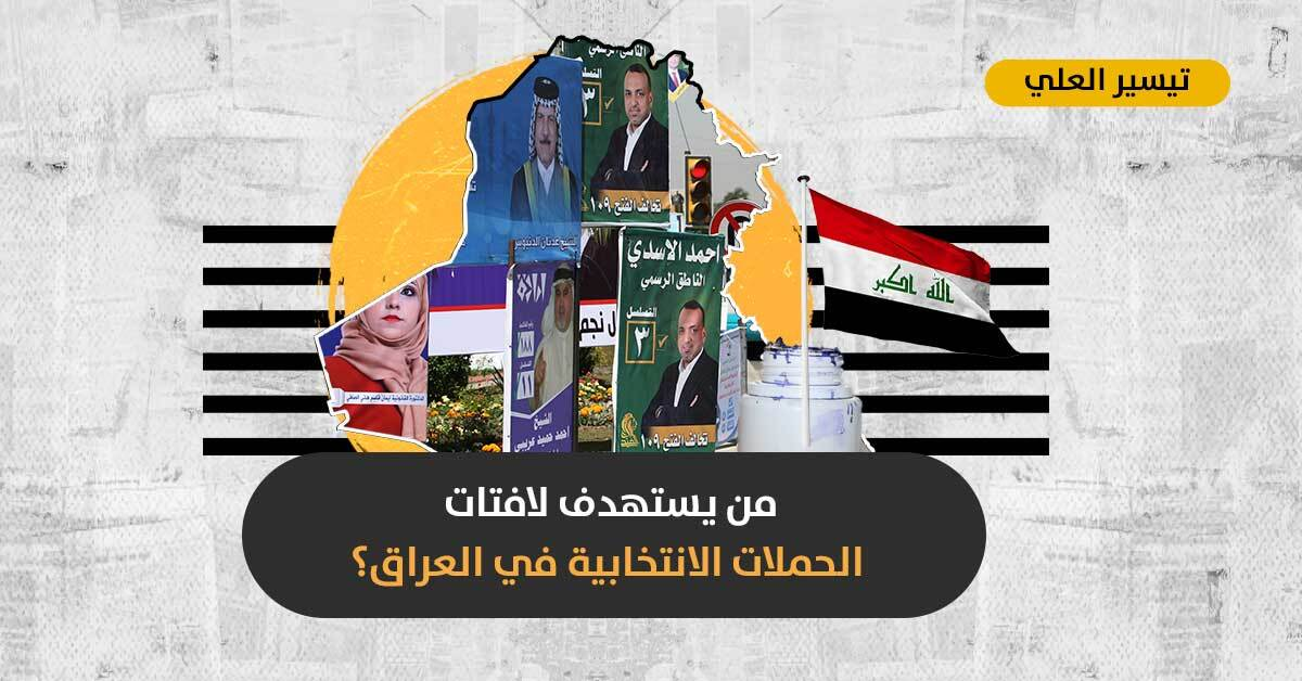 الانتخابات العراقية المقبلة: لماذا تغيب سير المرشحين وصورهم عن ساحات البلاد؟