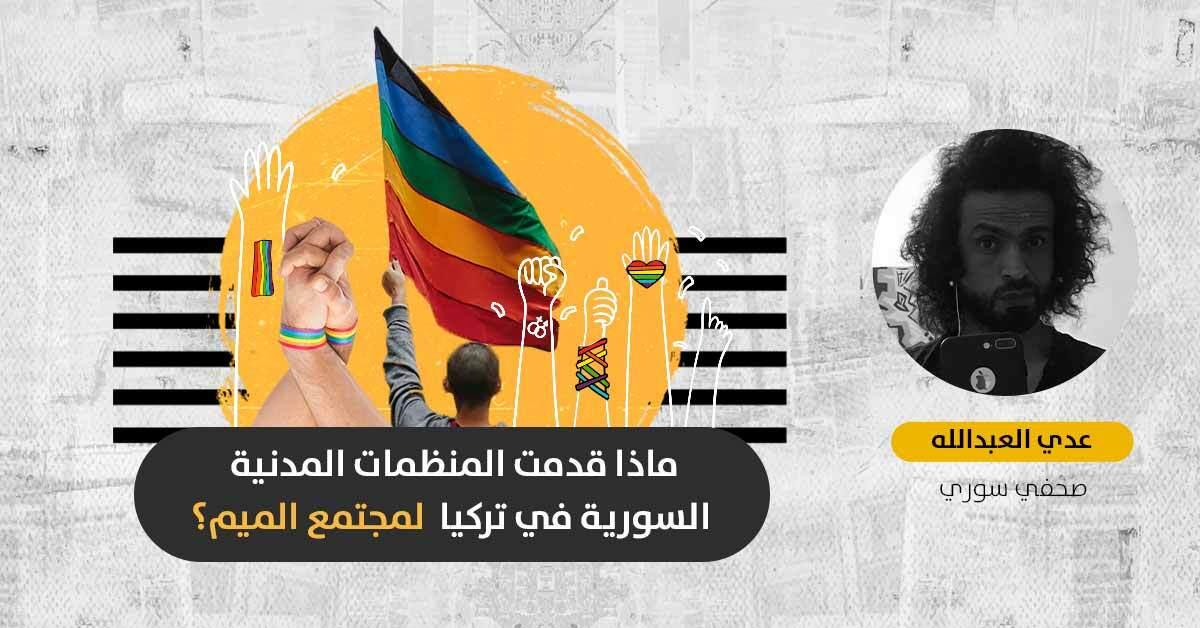 مجتمع الميم السوري في تركيا: هل تقوم المنظمات المدنية السورية بحماية ودعم المثليين؟