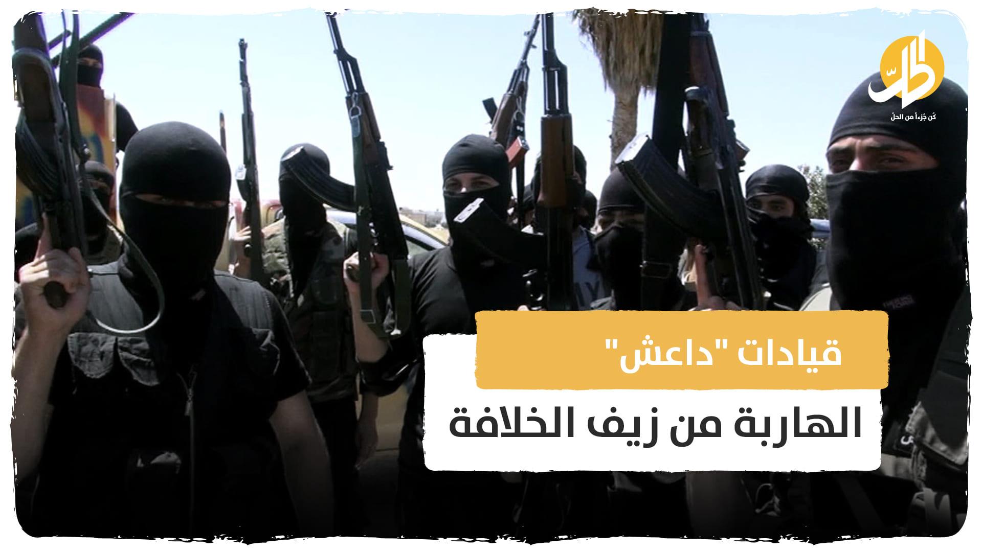 """قيادات """"داعش"""" الهاربة من زيف الخلافة.. هكذا رسم التنظيم خطته لاستغلال أبناء سوريا والعراق"""
