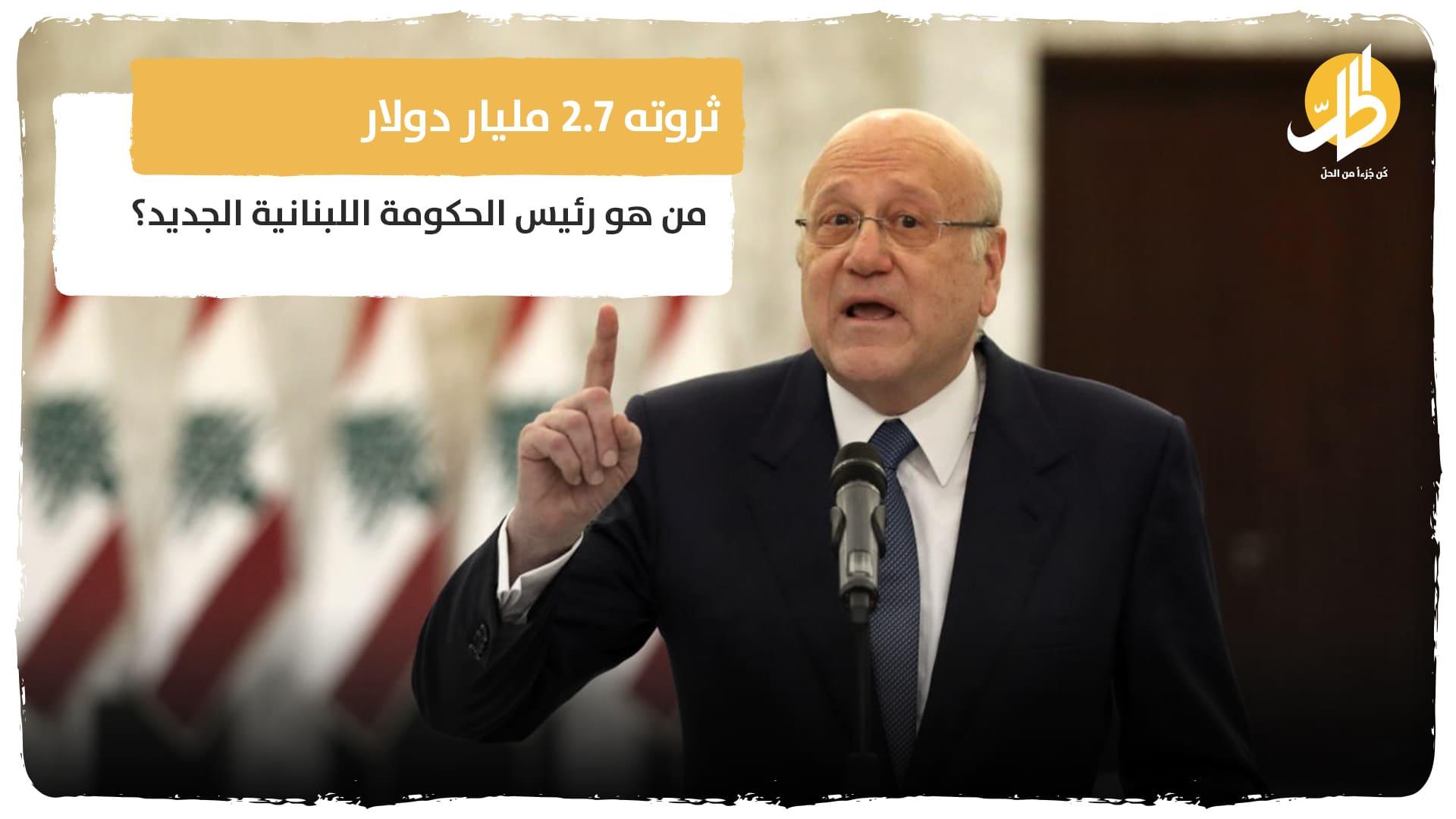 ثروته 2.7 مليار دولار.. من هو رئيس الحكومة اللبنانية الجديد؟