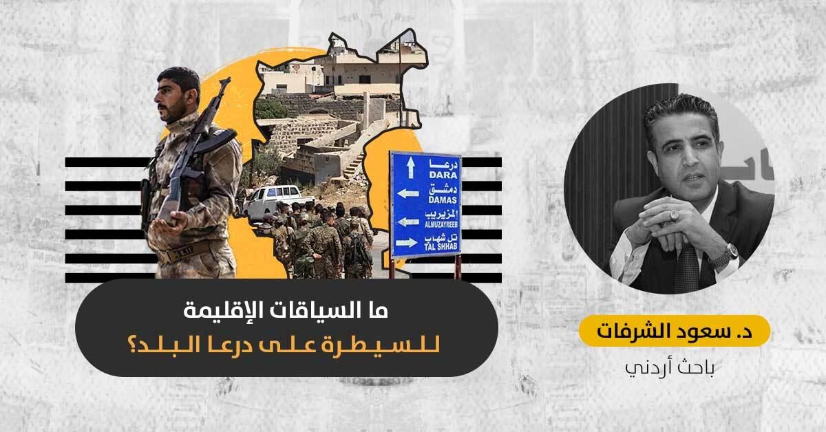 السيطرة على درعا البلد: ما موقف الأردن وإسرائيل من انتشار ميلشيات إيران على حدودهما الشمالية؟