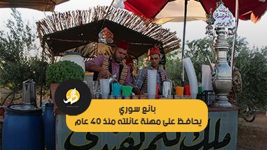 """""""أبو بريد"""" أشهر بائع مشروبات شعبية في إدلب .. تعرف عليه"""