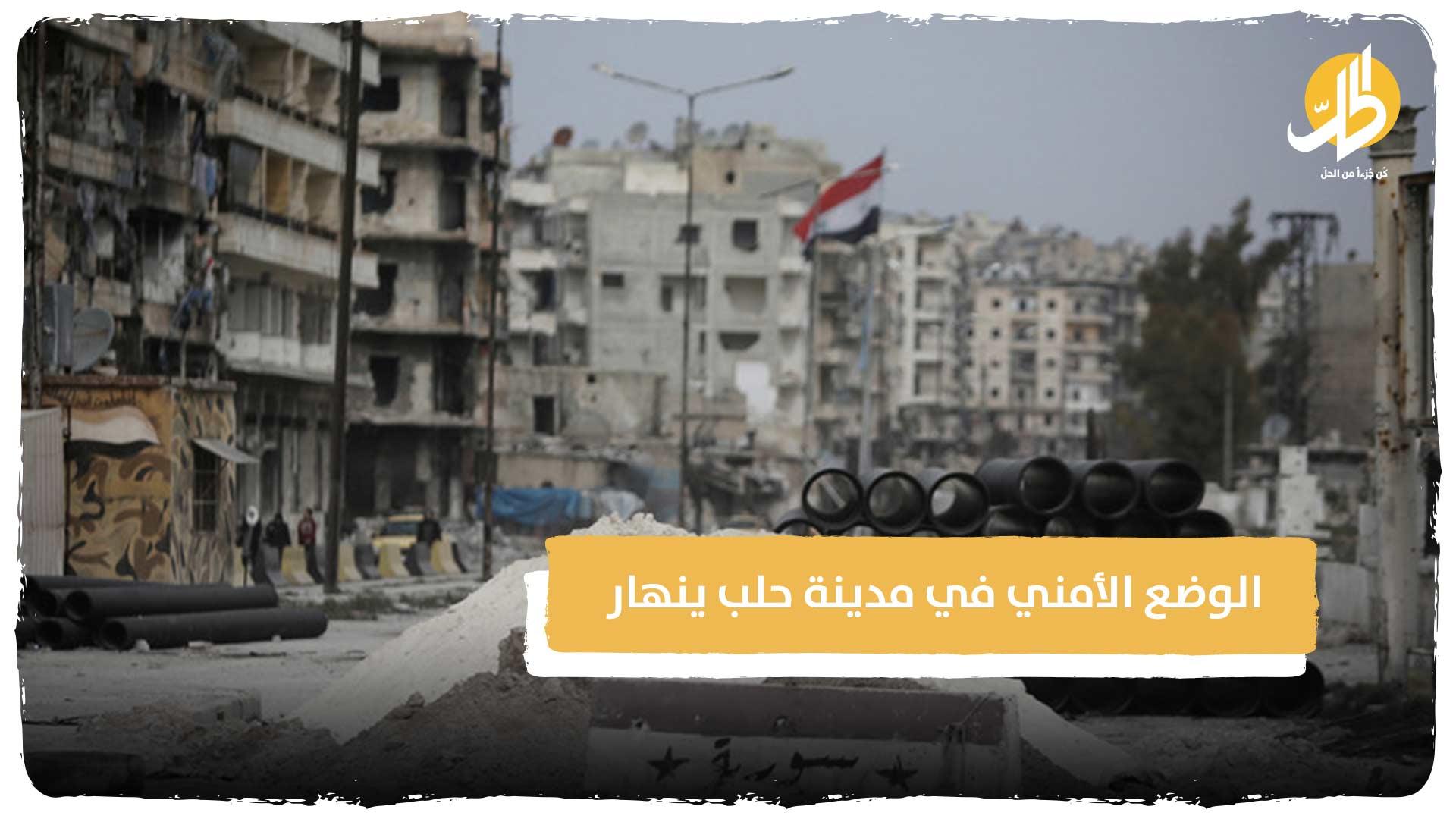 الوضع الأمني في مدينة حلب .. ينهار