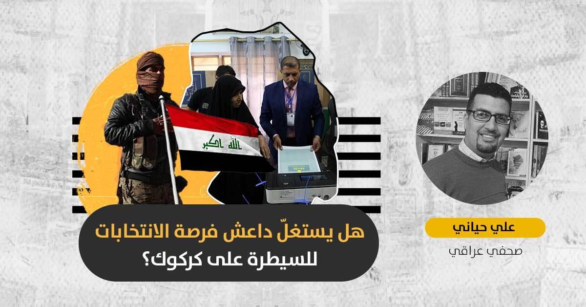 """داعش في كركوك: هل يعود التنظيم المتطرف مع اقتراب الانتخابات من بوابة """"المناطق المتنازع عليها""""؟"""