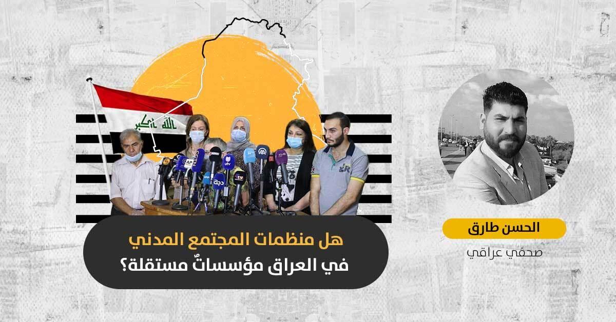 منظمات المجتمع المدني في العراق: هل تمنع ضرورات التمويل الناشطين من لعب دورهم الحقوقي؟