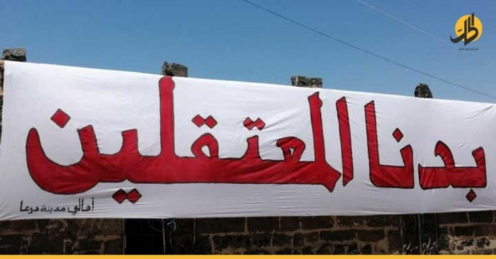 سوريا: قضية المعتقلين والمخفيين قسراً تهدد اتفاقيات التسوية في درعا البلد