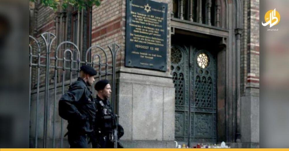 بينهم قاصر.. ألمانيا تعتقل سورييّن من عائلة واحدة إثر تهديدات بهجوم على كنيس يهودي