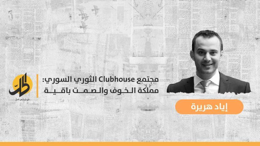 مجتمع Clubhouse الثوري السوري: مملكة الخوف والصمت باقية