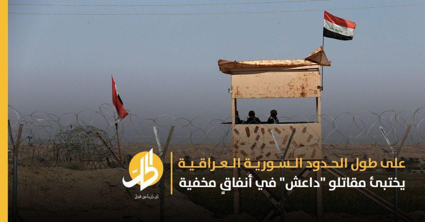 أفراد مشتتون.. خلايا داعش في سوريا تروّج للتنظيم عبر خطف المدنيين وقتلهم