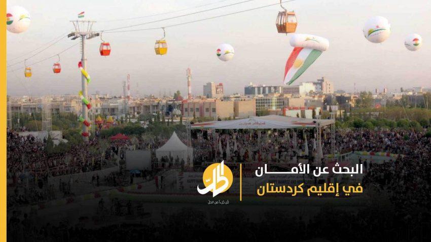 هرباً من الميلشيات الإيرانية.. عراقيون يستقرّون في إقليم كردستان