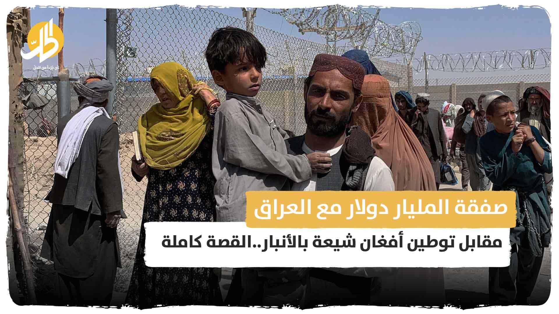 بغداد وصفقة المليار دولار مقابل توطين أفغان شيعة بالأنبار.. القصة الكاملة