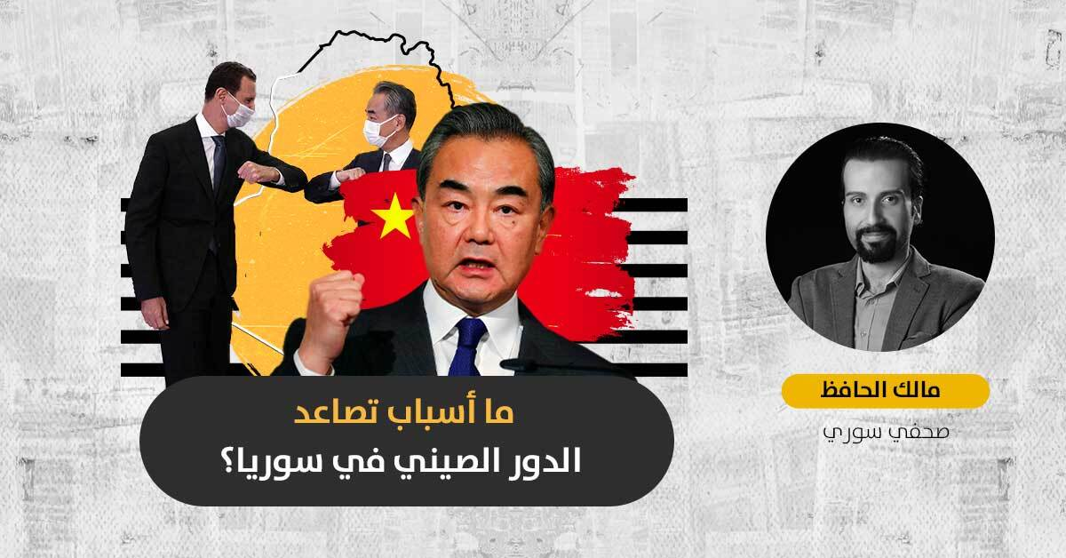 الدور الصيني في سوريا: هل ستكون بكين الرابح الأكبر من الدمار السوري؟