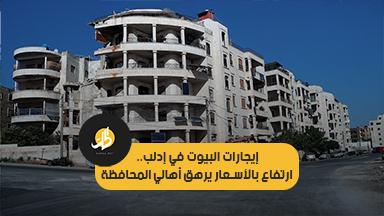 إيجارات البيوت في إدلب .. أسعار مرتفعة ترهق الأهالي