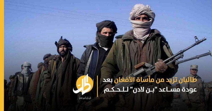 """زعيم """"الحرس الأسود"""" يعود مع جيشهلقيادة طالبان في أفغانستان"""