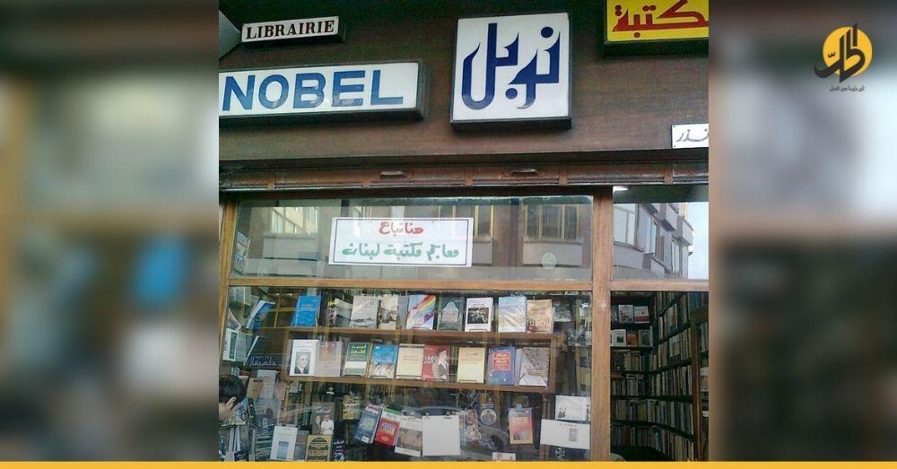 """بعد خمسة عقود من العمل.. مكتبة """"نوبل"""" بدمشق تغلق أبوابها إلى الأبد"""