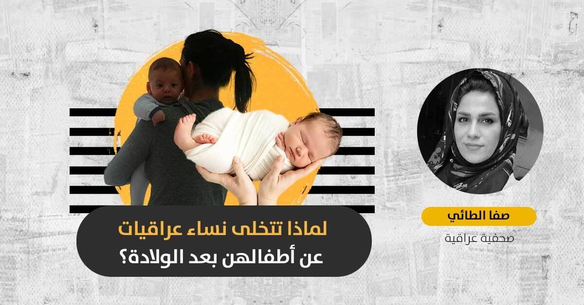 التخلي عن الأطفال حديثي الولادة في العراق: جريمة اجتماعية تُلقى مسؤوليتها على النساء