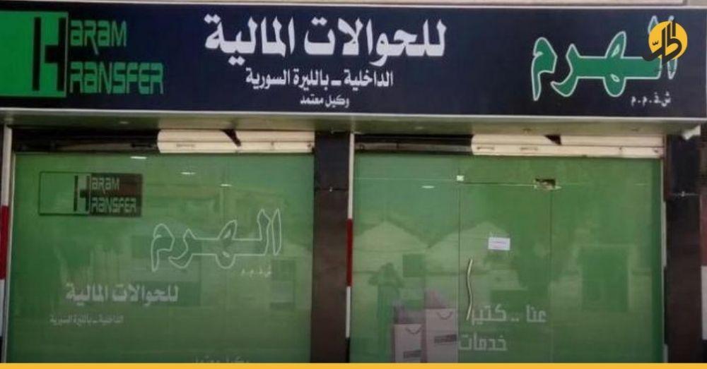 شركة حوالات الهرم ترفع أجور الحوالات في سوريا بنسبة 50%