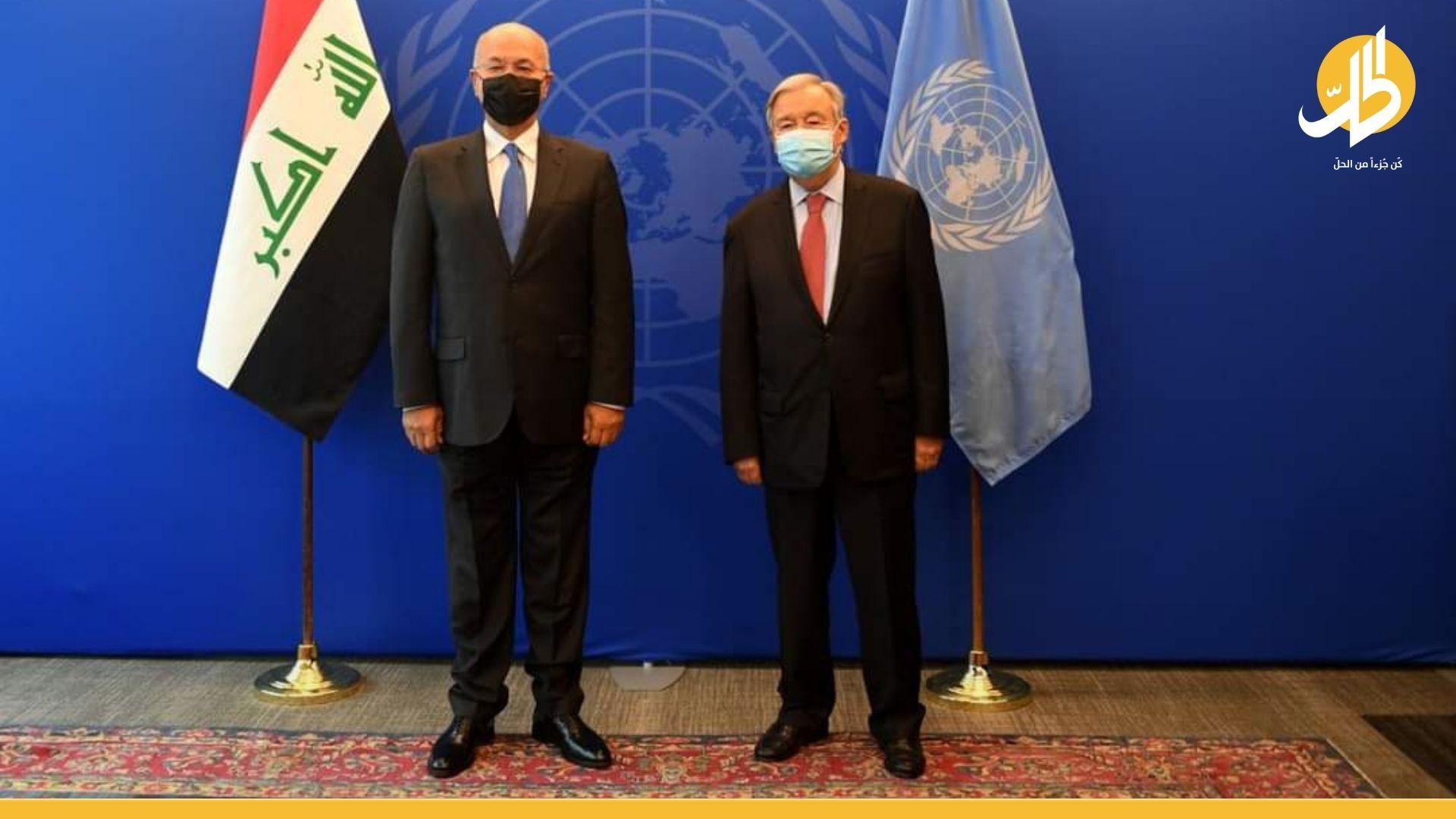 """برهم صالح يلتقي """"غوتيرش"""" خلال اجتماعات الجمعية العامة.. الانتخابات العراقية على رأس الأجندة"""