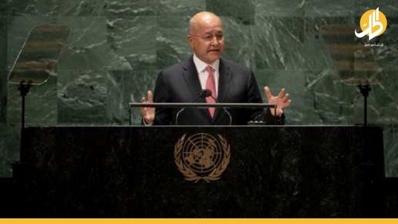 «الإرهاب والانتخابات والفساد».. الكلمة الكاملة للرئيس العراقي أمام الجمعية العامة للأمم المتحدة