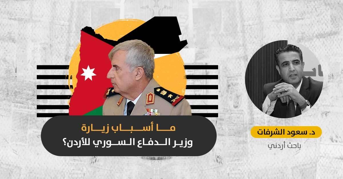وزير الدفاع السوري في الأردن: مقدمة لتفاهم إقليمي جديد على أسس أمنية واقتصادية؟