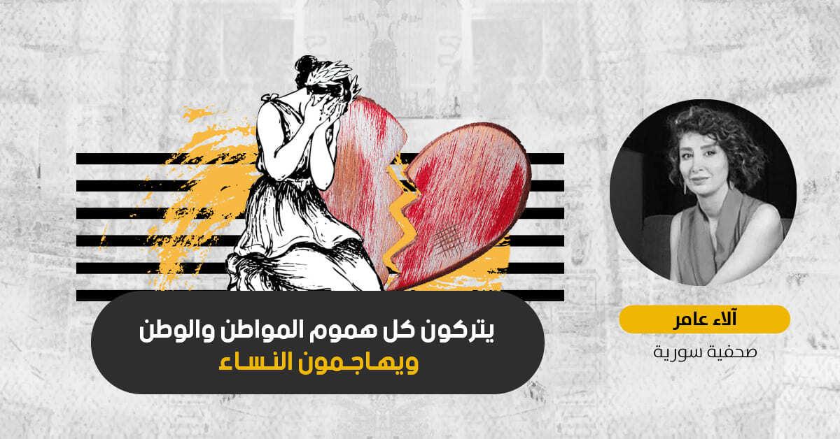 اللوبي النسوي السوري في مواجهة الائتلاف.. لماذا تحارب المعارضة الحركات النسوية؟