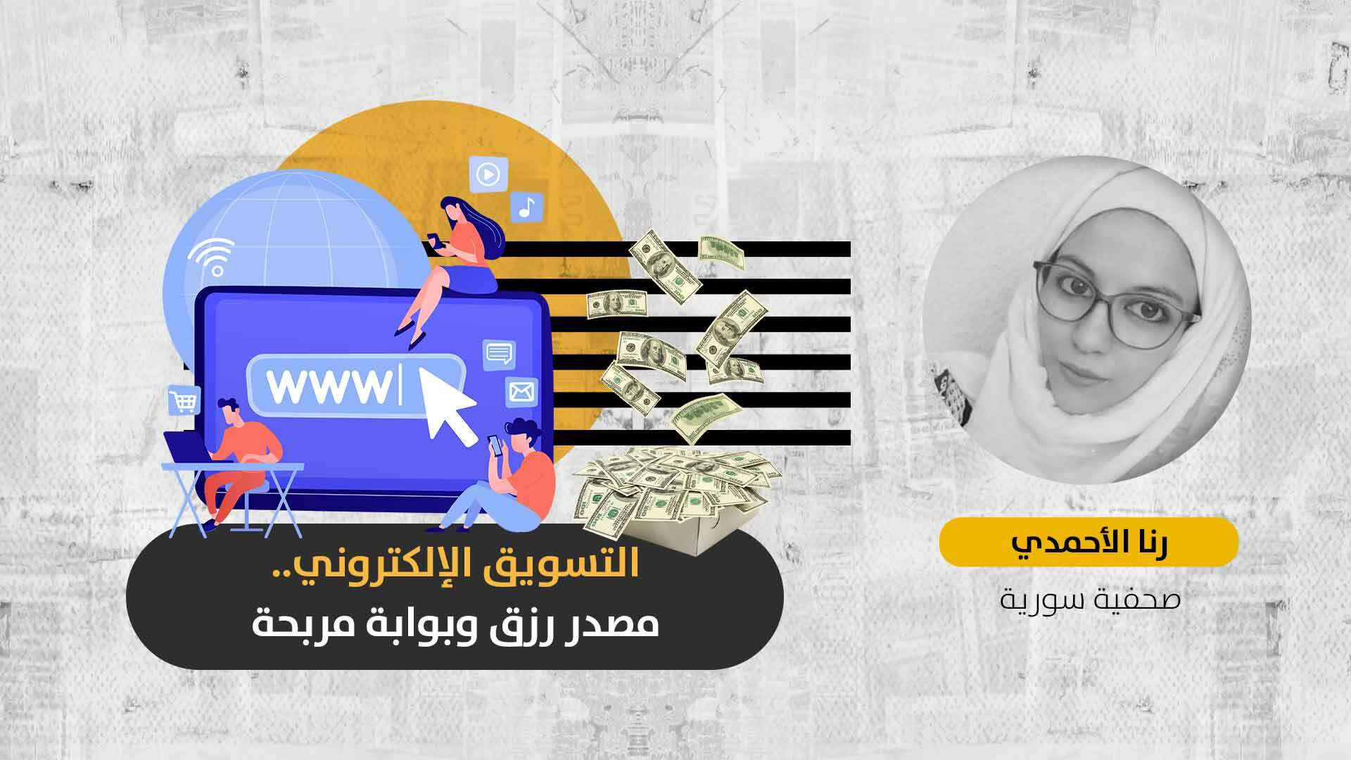 متاجرٌ إلكترونيّة.. مصدرُ رزق لنساءٍ سوريّات خلال الأزمة