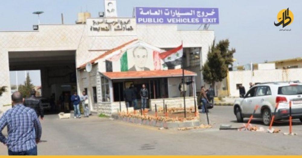 السماح للبنانيين بدخول من معبر جديدة يابوس إلى سوريا بشروط