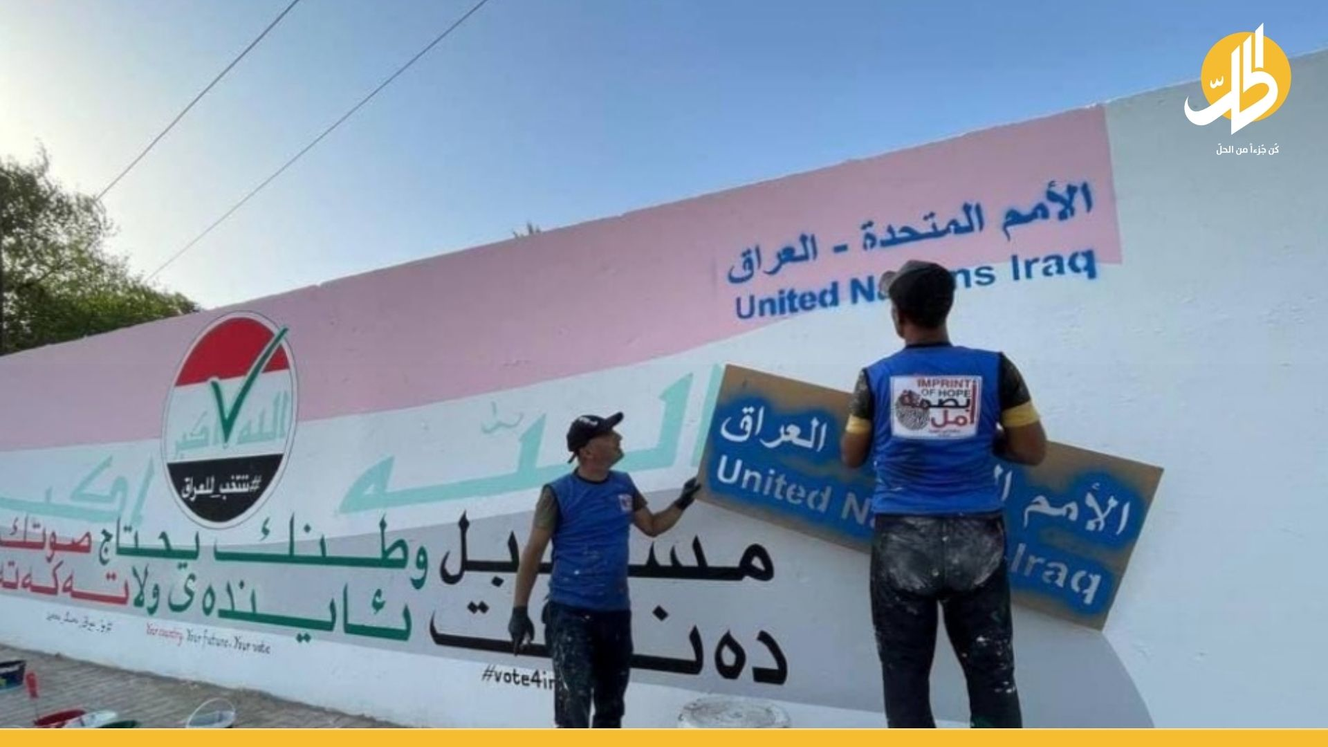 """""""يونامي"""" تطلق حملة لحث العراقيين على المشاركة بالانتخابات المبكرة – (صور)"""