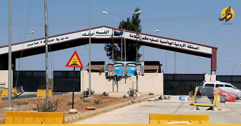 بعد إغلاقه لنحو شهر.. الأردن يفتح حدوده لحركة الركاب والبضائع مع سوريا