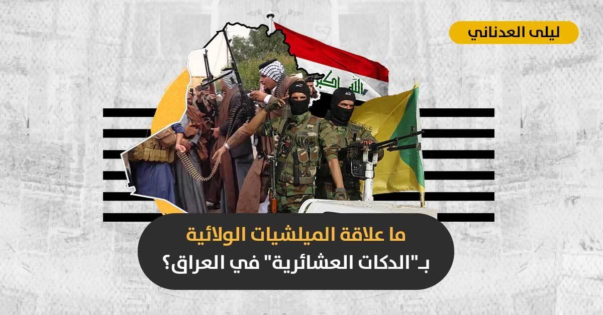 الدكة العشائرية في العراق: هل يختلف سلاح العشائر المنفلت عن سلاح الميلشيات الولائية؟