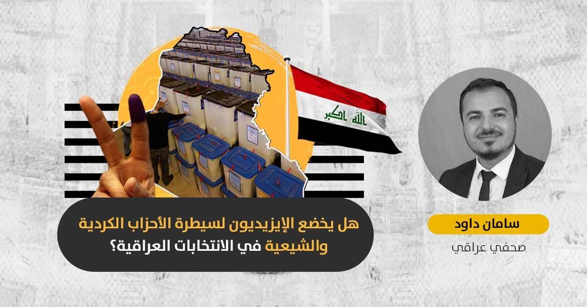 سياسات الإيزيديين في العراق: هل زيادة المقاعد الإيزيدية في البرلمان لمصلحة ضحايا الإبادة؟