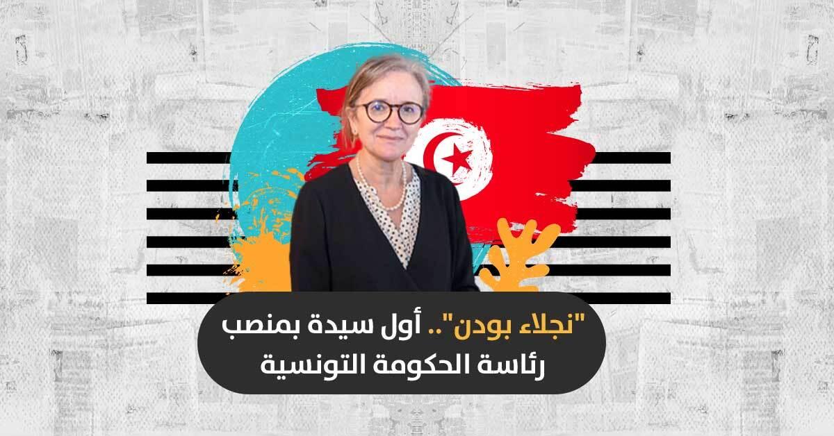 (فيديو)- لأول مرة في تاريخ البلاد.. تعيين امرأة لمنصب رئاسة الحكومة التونسية