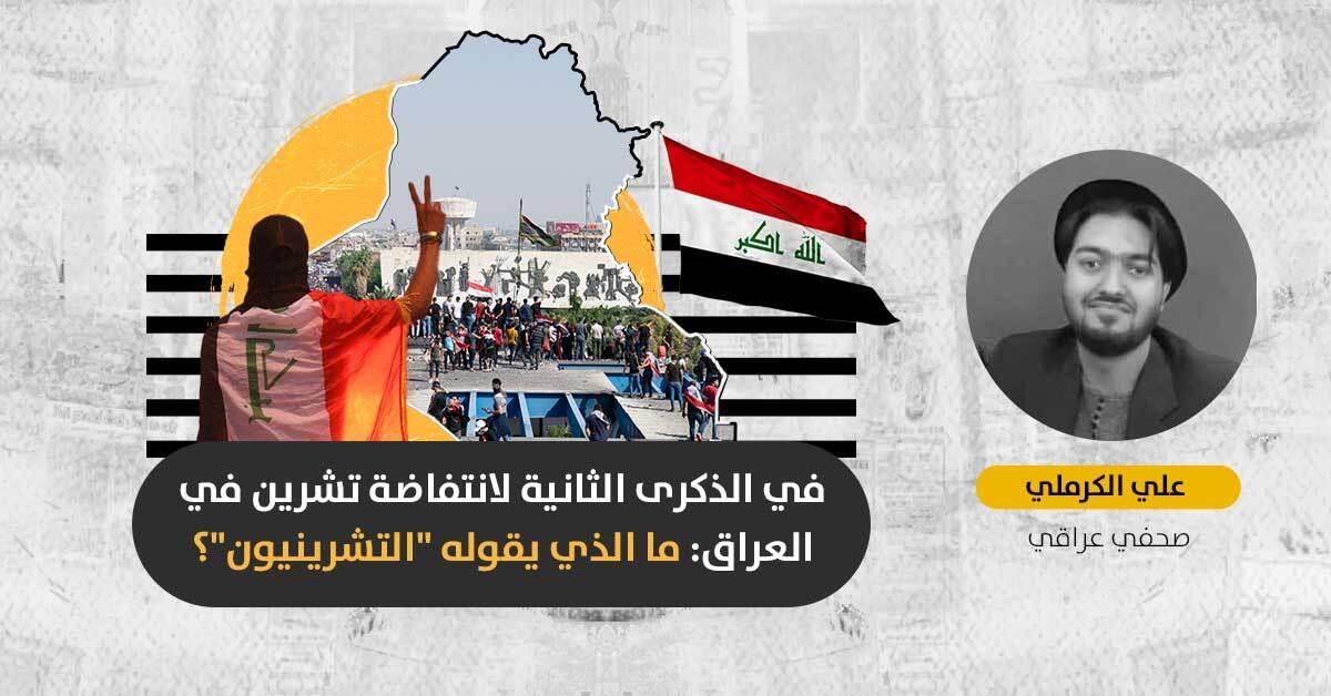 """انتفاضة تشرين في العراق: ما الذي حققه """"التشرينيون"""" بعد عامين من حراكهم الاحتجاجي؟"""