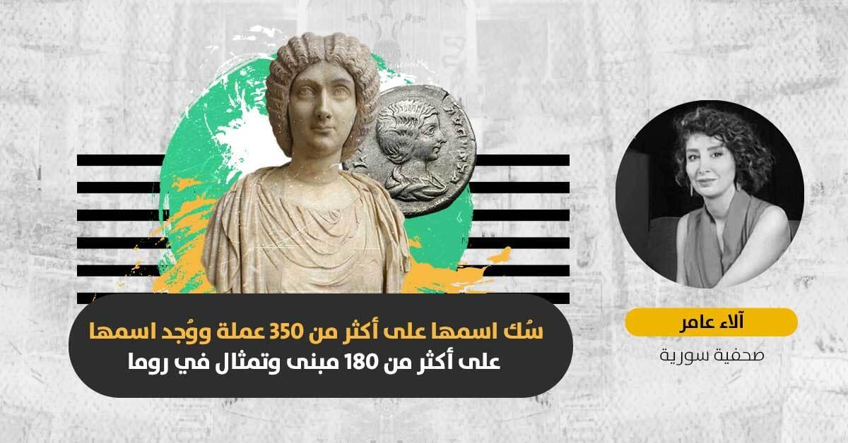 """""""جوليا دومنا"""".. الفيلسوفة السوريّة التي تربعت على عرش روما"""