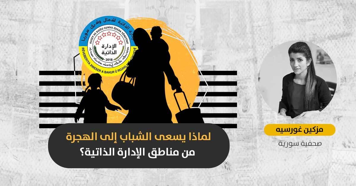الهجرة من شمال وشرق سوريا: هل الحرب والمؤامرات كافيان لتفسير هرب الشباب من مناطق الإدارة الذاتية؟