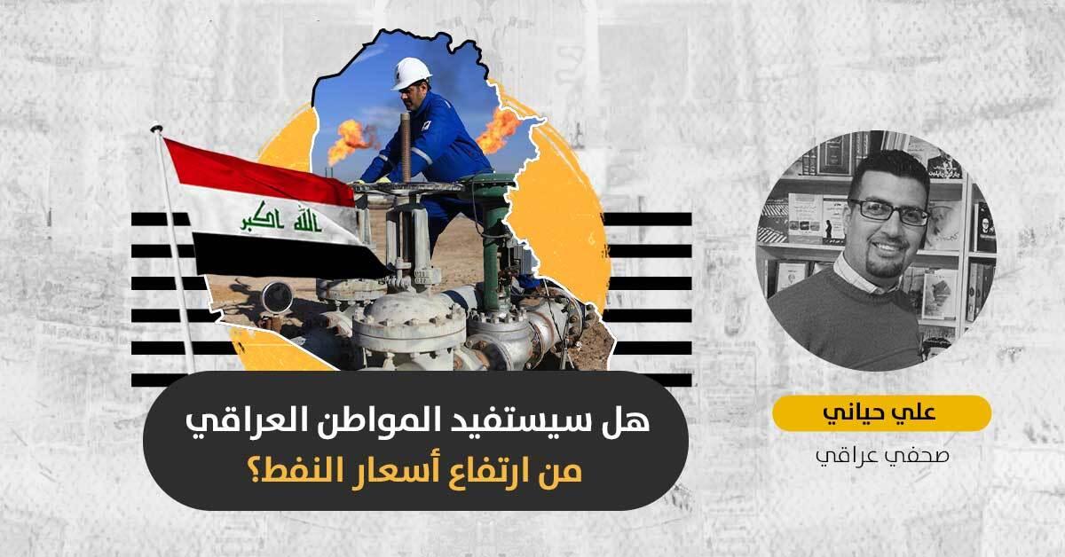 ارتفاع أسعار النفط: هل ستؤدي الوفرة المالية في العراق لحماية نظامه السياسي من الانهيار؟
