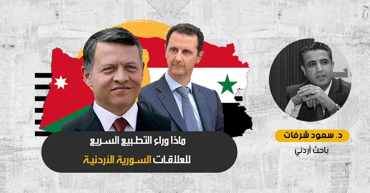 تطبيع العلاقات السورية الأردنية: ما الذي تبغيه عمّان والقاهرة من إشهار علاقاتهما مع دمشق؟