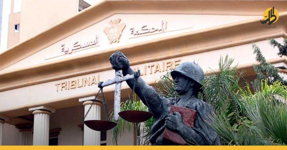 لبنان: صدور أحكام عسكرية بالإعدام على سوريين