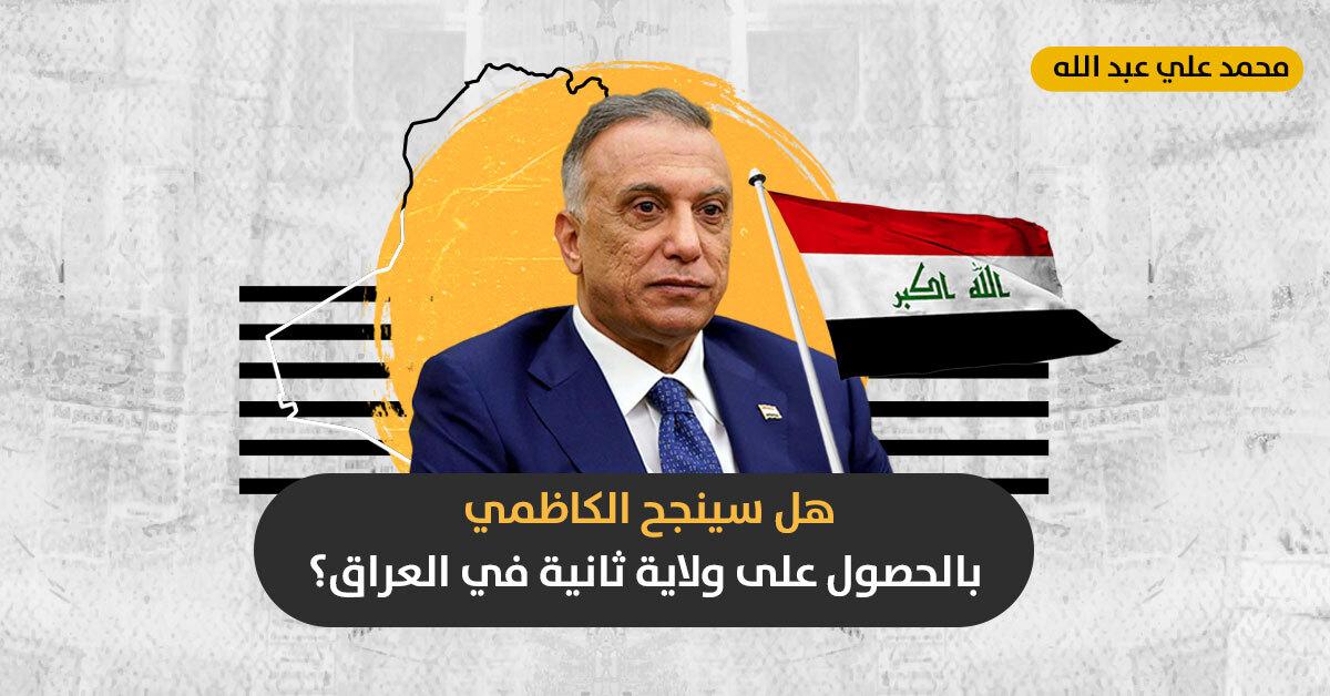ولاية ثانية للكاظمي: هل أمّن رئيس الوزراء العراقي استمراره في الحكم من بوابة طهران؟