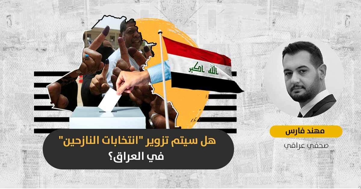 انتخابات النازحين في العراق: هل يمكن إجراء اقتراع نزيه في مخيمات محاصرة بالميلشيات؟