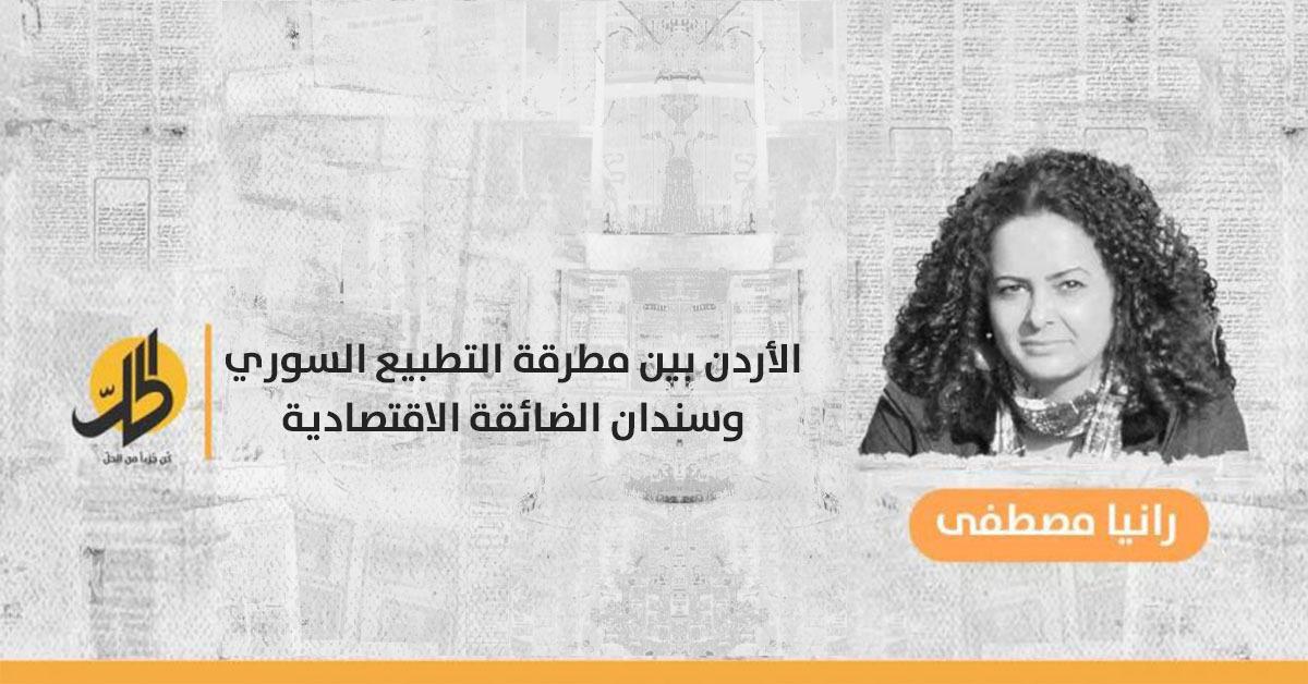 الأردن بين مطرقة التطبيع السوري وسندان الضائقة الاقتصادية