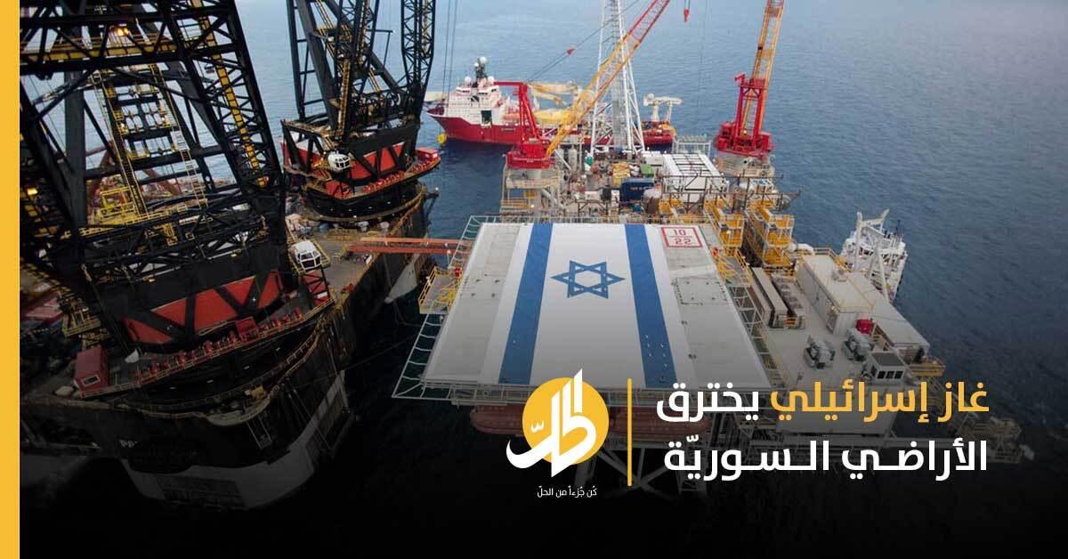ماذا تستفيد دمشق من مرور الغاز الإسرائيلي عبر أراضيها؟