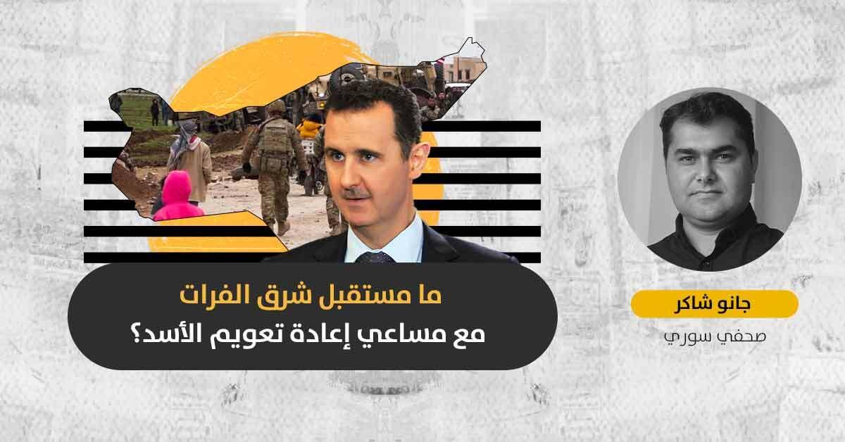 إعادة تعويم الأسد: كيف ستتعامل القوى الكردية السورية مع عودة دمشق إلى الساحة الدولية؟