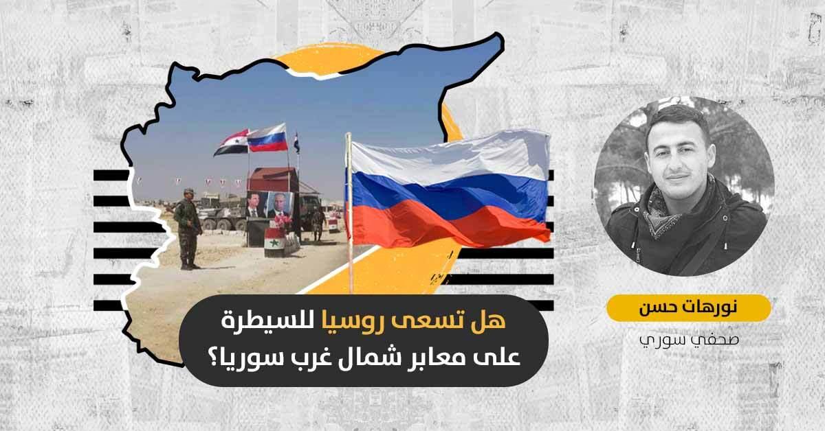 الغارات الروسية على عفرين وإدلب: رسالة سياسية لتركيا أم بوادر لحملة شاملة ضد بقايا المعارضة؟