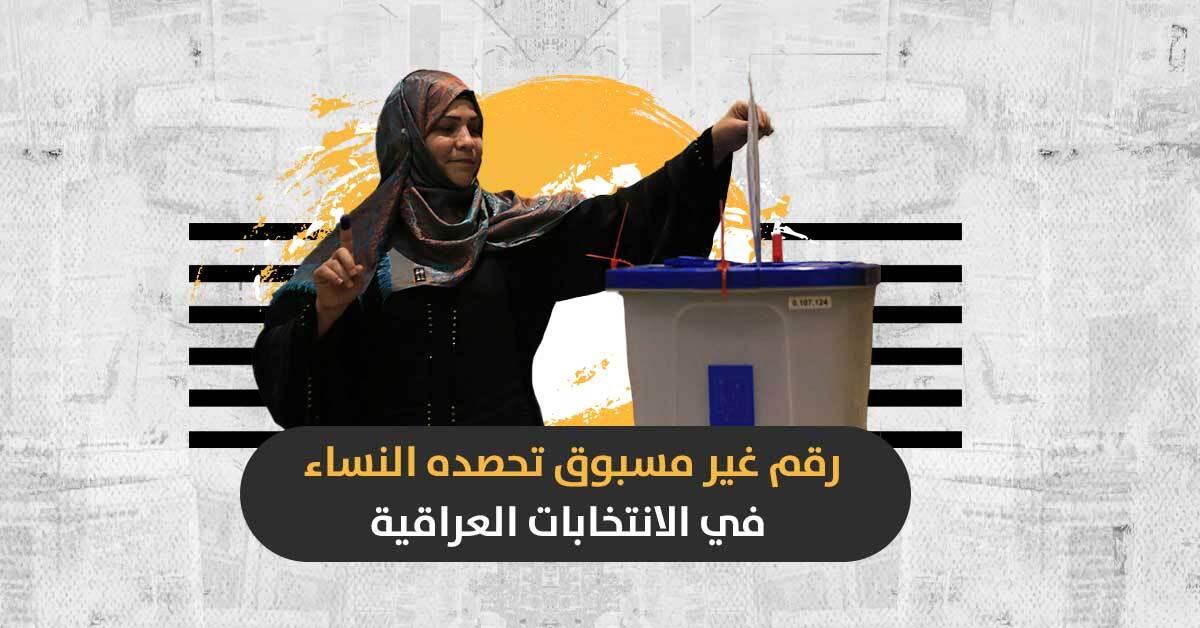 النساء في الانتخابات العراقية