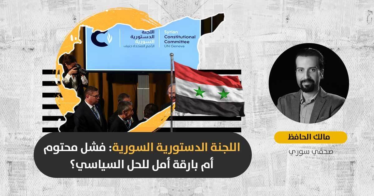 اللجنة الدستورية السورية: هل ستؤدي جولة سادسة من المفاوضات إلى حل سياسي في البلاد؟
