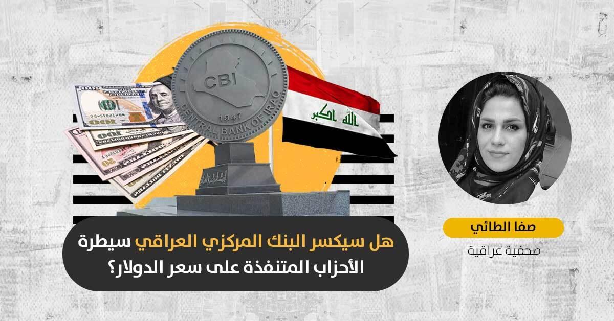 سعر صرف الدولار في العراق: هل ستؤدي إجراءات البنك المركزي لأزمة سياسية بالبلاد؟