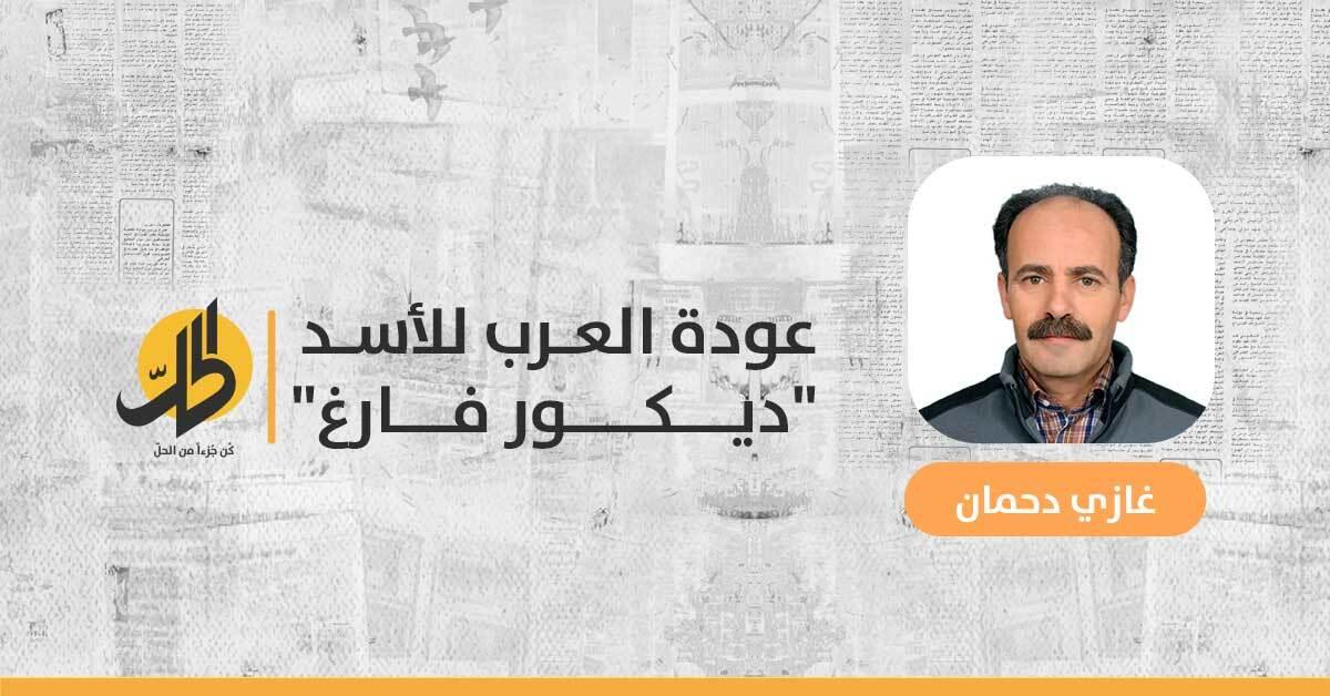 """عودة العرب للأسد """"ديكور فارغ"""""""